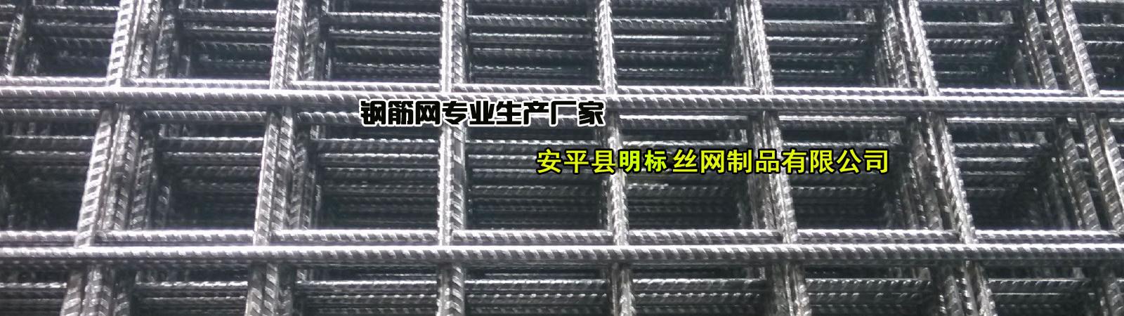安平县明标钢筋网片厂